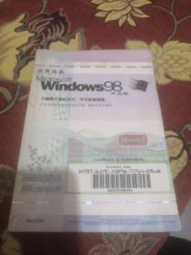 Microsoft  Windows98  使用指南(中文版)