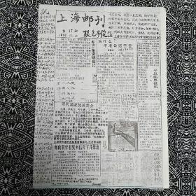 《上海邮刊》(1991年第17期)著名集邮家张包子俊题写刊名,杨毅主编,16开4版。