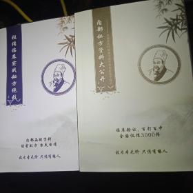 祖传临床实战秘方绝技