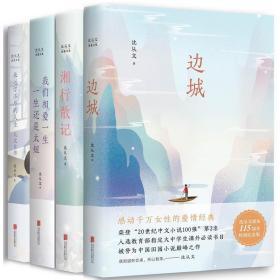 沈从文典藏文集套装全七册 边城 湘行散记 永远学不尽的人生 我们相爱一生一生还是太短 长河 爱是半开的花朵 我在呼吸和想你 文学