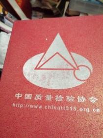 中国质量检验协会纪念摆件
