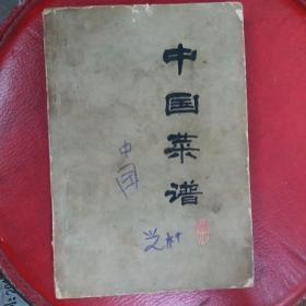 中国菜谱,
