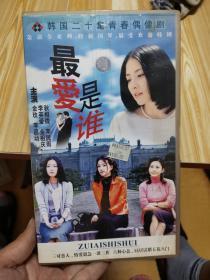 韩国二十集青春偶像剧【最爱是谁】20碟装VCD