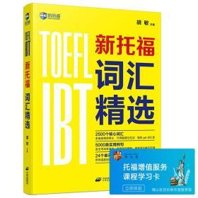 新航道 TOEFL 新托福词汇精选 胡敏TOEFL词汇精选 新托福考试核心词汇单词书 联想记忆法 外语出国考试书籍 TOEFL例句