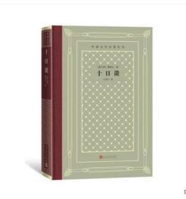 全新正版 十日谈 网格本 薄伽丘短篇小说 王永年译 人民文学出版社