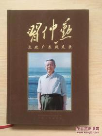 习仲勋主政广东风采录( 8开精装铜版彩印,2013年1版1印,原价680元)