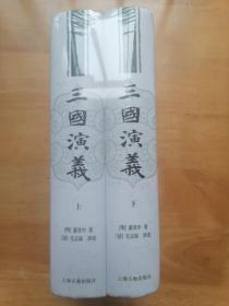 三国演义 毛宗岗评本(全二册) 上海古籍出版社 硬精装 上下