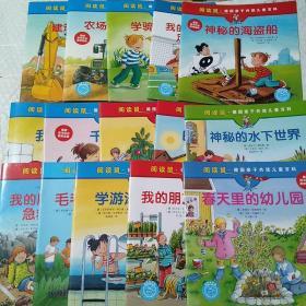 阅读鼠 德国亲子共读儿童百科。第一辑 15本