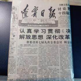 老报纸 生日报 辽宁日报1993年11月28日