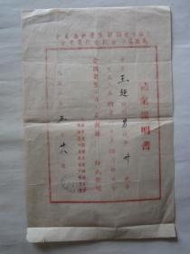 1953年上海市爱国卫生运动委员会吴松区分会饮食行业支会结业证明书