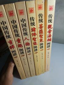 精编白描 传统诸佛圣像图谱 中国传统人物图谱 中国传统童趣图谱 中国传统吉祥图谱 传统菩萨圣众图谱 传统观音法相图谱 六本合售