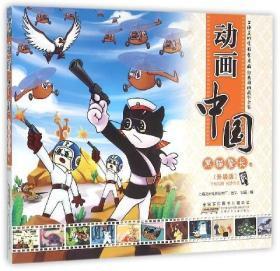【正版书籍】动画中国(黑猫警长卷升级版)