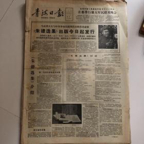 青海日报 1983年8月1日-31日 合订本(1-31日)