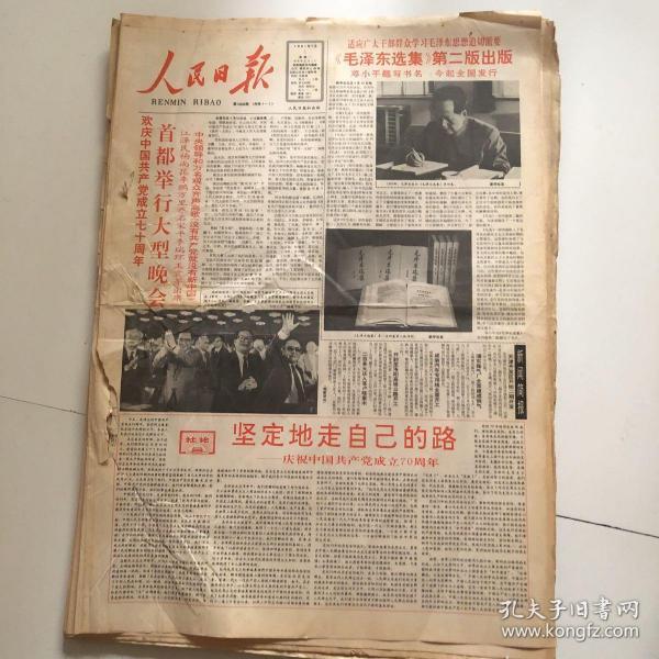 人民日报 1991年7月1日-31日 合订本(1-31日)