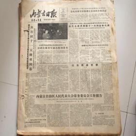 内蒙古日报 1982年12月1日-31日 合订本(1-31日)
