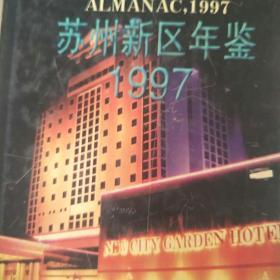 苏州新区年鉴.1997