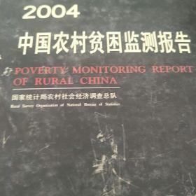 中国农村贫困监测报告2004
