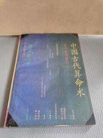 中国古代算命术(增补本)