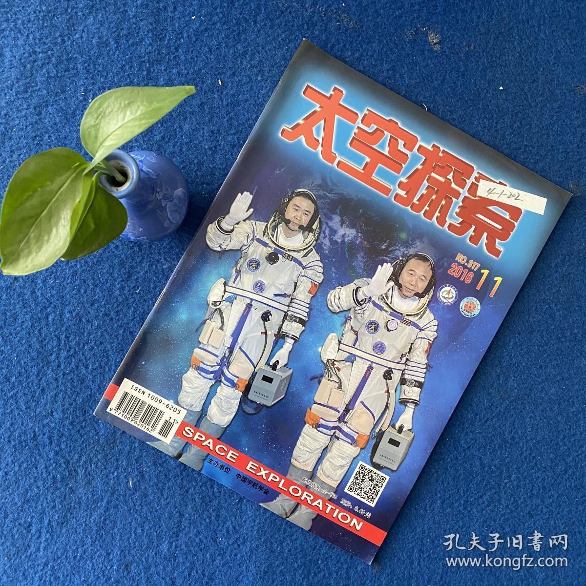 太空探索2016年第317期
