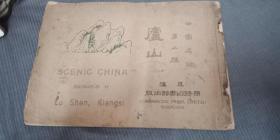 民国五年再版  画册:中国名胜 第二种 庐山 黄炎培编