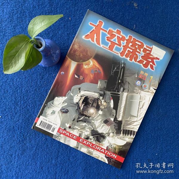 太空探索2012年第259期