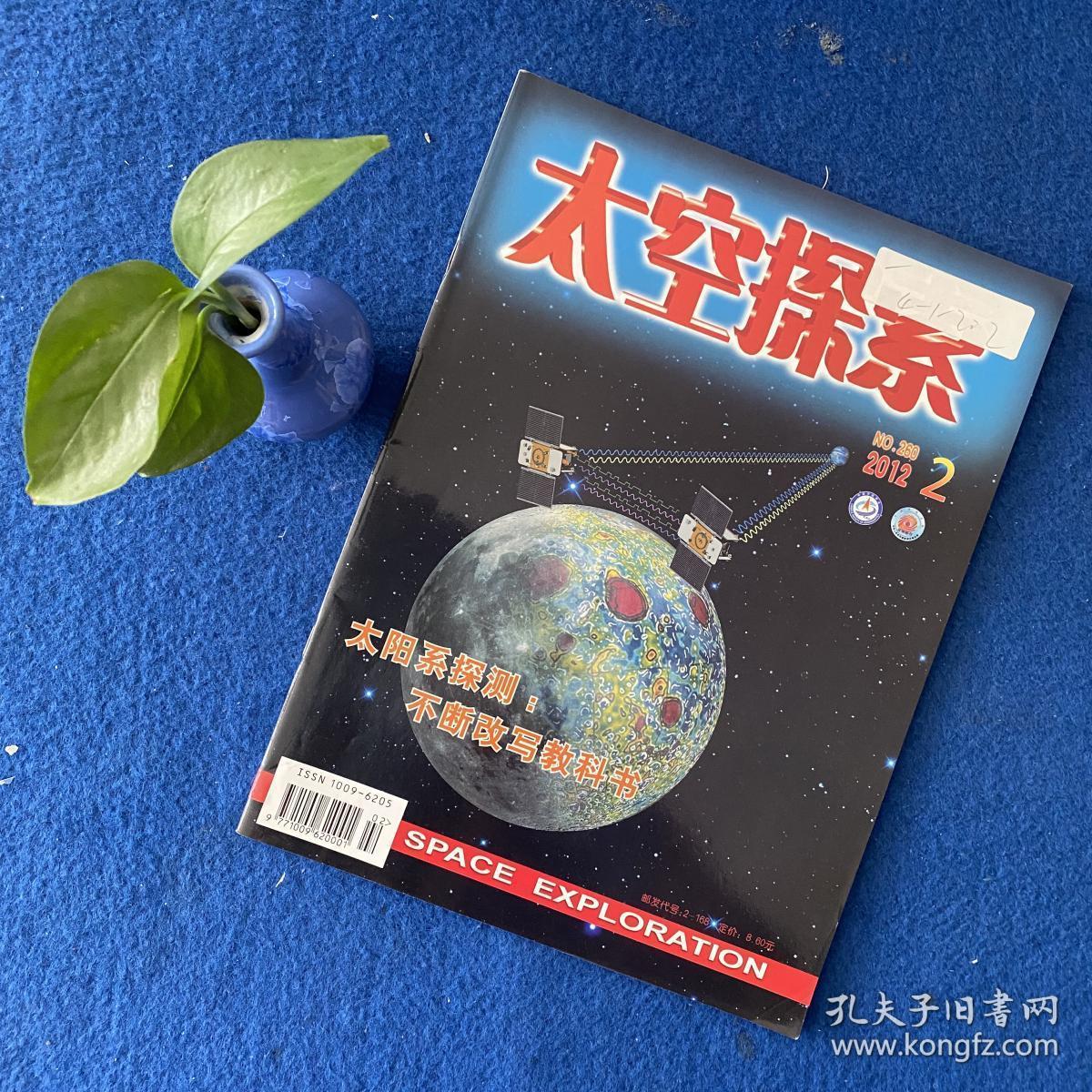 太空探索2012年第260期