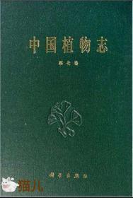 中国植物志    80册