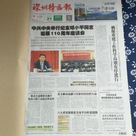 深圳特区报 2014年8月(21-31日)