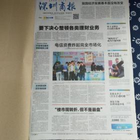 深圳商报 2014年5月(11-20日)