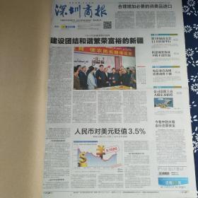 深圳商报 2014年5月(1-10日)