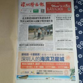 深圳特区报 2014年8月(1-10日)