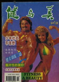 健与美 1994 3