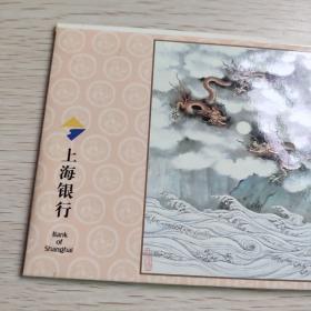 上海银行:生肖系列贺卡(龙,全5张)