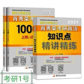 肖秀荣2021年考研政治2件套肖秀荣1000题和+知识点精讲精练