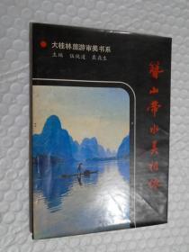 大桂林旅游审美书系——簪山带水美相依(印3500)