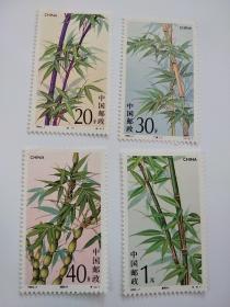 1993-7 竹子 邮票(全套4枚)