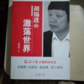 胡锡进论激荡世界