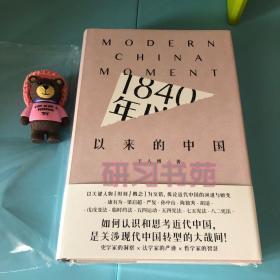 1840年以来的中国 一版一印 (无作者签名)