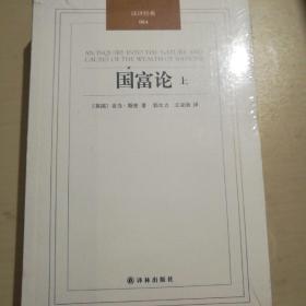 国富论 (上下册):汉译经典04
