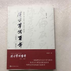 汉字草写百年