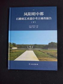 凤阳明中都石雕刻艺术遗存考古调查报告 下册