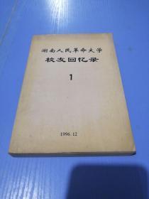 湖南人民革命大学校友回忆录(1)