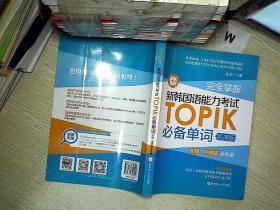 完全掌握.新韩国语能力考试TOPIK必备单词(初级、中高级全收录)