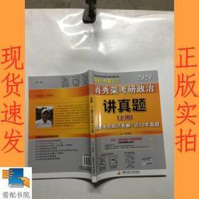 肖秀荣考研政治2020考研政治讲真题 上
