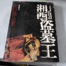 湘西盗墓王:16开本