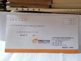 2011年东奥会计在线寄往山西阳泉实寄封(贴T票一枚)