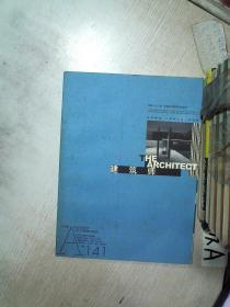 建筑师 2009 5                              .
