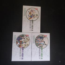 杨柳青木版年画6+杨柳青木版年画4+杨柳青木版年画1   三本合售