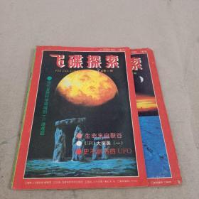 飞碟探索1992总第(67.69期)2本合售