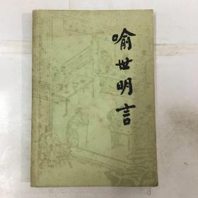 喻世明言(共两册)